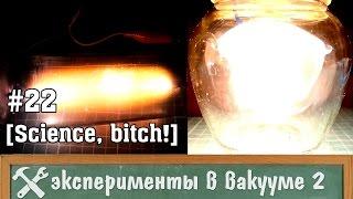 Эксперименты в вакууме 2 (вакуумная пушка и плазма)