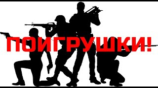 Пятничные поигрушки (День № 15760) Counter-Strike GO