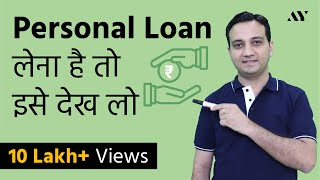 Personal Loan कैसे ले - Eligibility, Interest Rates, EMI & Personal Loan Tips