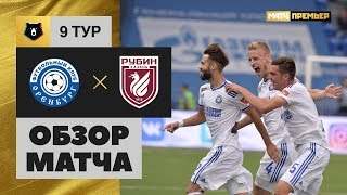 15.09.2019 Оренбург - Рубин - 2:1. Обзор матча