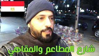 المكان الي بيحبه بطنك في مصر القاهرة