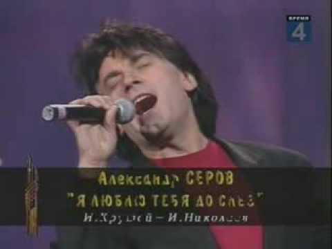 Александр Серов - Я люблю тебя до слез