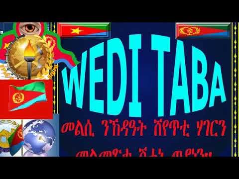 Eritrean New WEDI TABA ይኣክል (Enough) Part 10