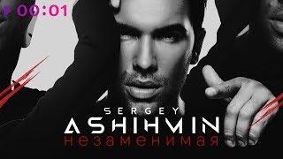 Сергей Ашихмин - Незаменимая I Official Audio | 2018