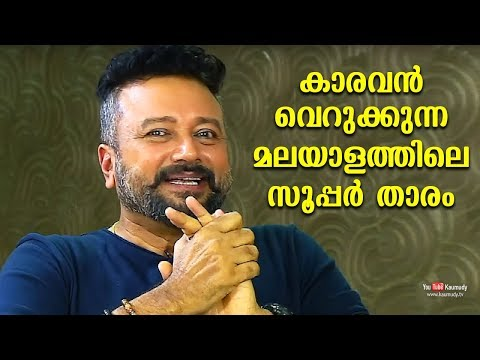Superstar in Malayalam who hates caravan   Jayaram   Tharapakittu