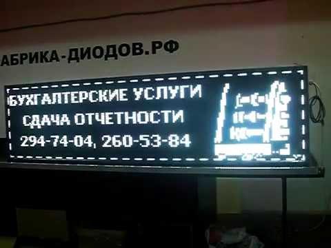 Рекламная бегущая строка для агенства бухгалтерского сопровождения Фабрика Диодов