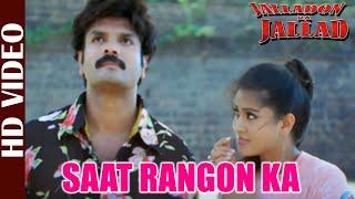 Saat Rangon Ka Sangam Hai Prema - Video | Jalladon Ka