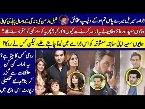 Drama serial Mere Paas Tum Ho some shocking facts