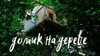 Домик на дереве своими руками. DIY Treehouse.