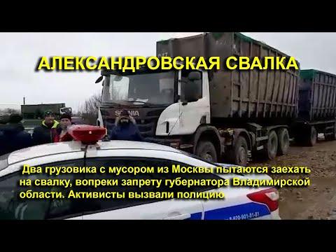 🆘 Остановили две фуры с «Московским товаром» 3.03. 13:35. К месту вызваны сотрудники полиции