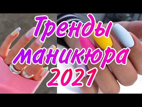 😍БОЛЕЕ 100 Идей! 💅ТРЕНДЫ ЛЕТНЕГО МАНИКЮРА 2021/Модный Маникюр на Лето 2021/ПОДБОРКА ДИЗАЙНА НОГТЕЙ