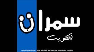 تحميل اغاني عبود خواجه يا عواذل فلفلو سمرات الكويت 2018 MP3