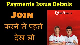 My 11 circle payment II Full Details 2020 II Must Watch Before Play