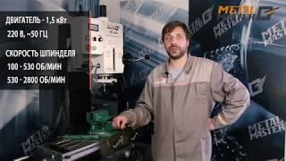 Сверлильно-фрезерные, Metal MasterMF-32V