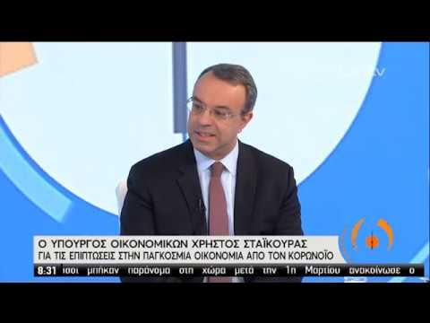 Ο υπουργός Οικονομικών Χρ. Σταϊκούρας στην ΕΡΤ   05/03/2020   ΕΡΤ