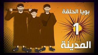 بويا الحلقة الأولى - الموسم الأول -المدينة - bouya Episode 1