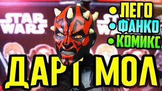 LEGO Star Wars 75537 Дарт Мол Обзор, Funko и Комикс Звёздные войны