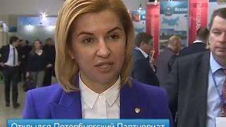 Петербургский Партнериат 2016