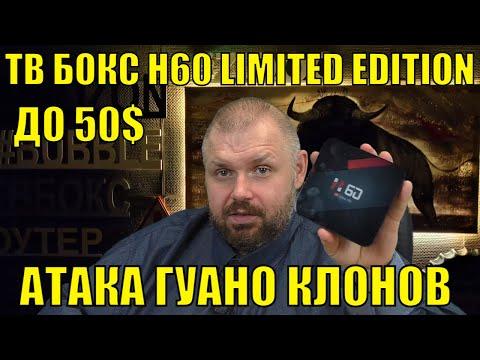 ТВ БОКС H60 LIMITED EDITION ДО 50$ . АТАКА ГУАНО КЛОНОВ