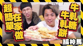 【超簡單料理】用棉花糖做牛軋糖!牛軋餅!