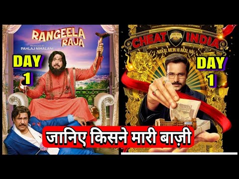 Rangeela raja 1st Day Box office collection | Why cheat India 1st day Box office collection,Govinda