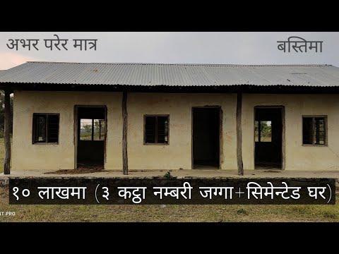 अभर परेर मात्र/ 10 लाख मा  कन्कृट घर + ३ कट्ठा नम्बरी जग्गा/ १८ फुट बाटोमा/ बस्तीमा