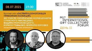 Круглий стіл: Інституціоналізація приватних колекцій // M17 Art Collectors' Forum. День ІI