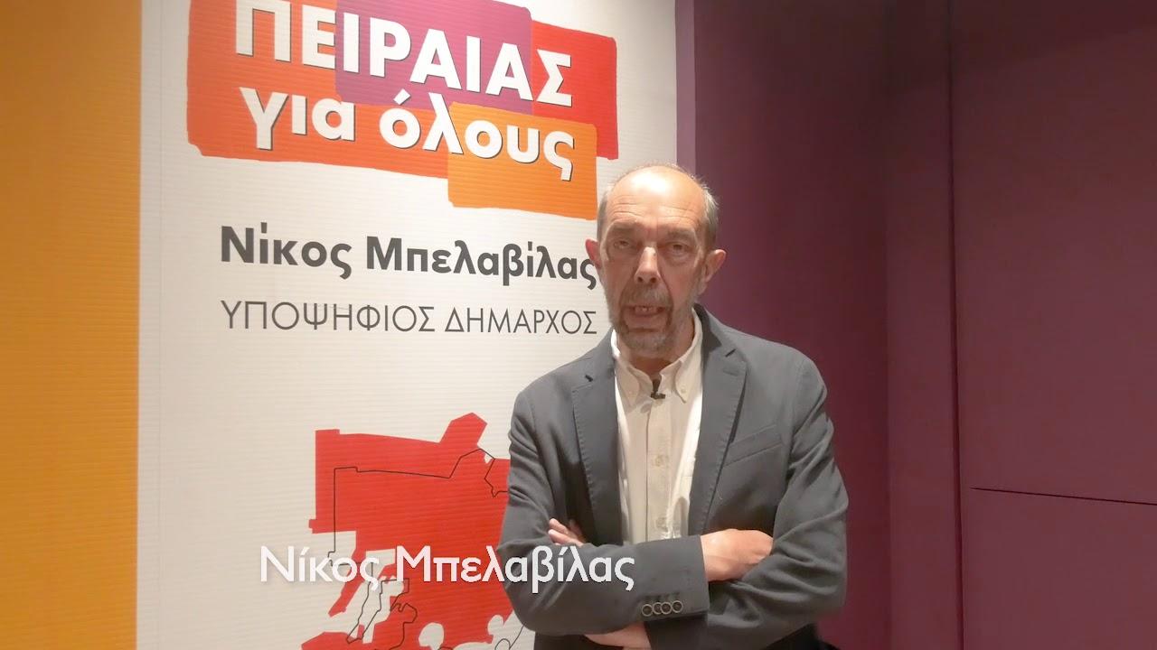 Πειραιάς για όλους -Νίκος Μπελαβίλας