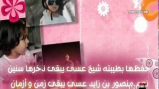 تحميل اغاني حسين الجسمي - شيخة الحلوين MP3