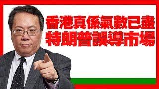 沈大師(沈振盈): 香港真係氣數已盡 商務部誤導市場  (沈大師講投資 d100) bji 2.1 bji 2.1