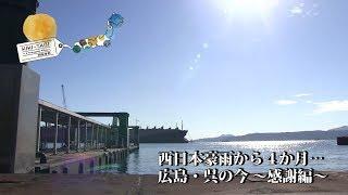 KIKITABI西日本豪雨から4か月…広島・呉の今~感謝編~