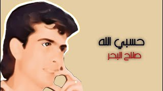 تحميل اغاني صلاح البحر - حسبي الله ( النسخة الأصلية )   Audio MP3