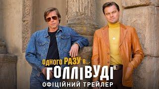 Одного разу... в Голлівуді. Офіційний трейлер 1 (український)