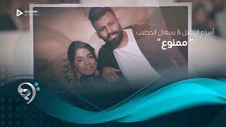 أسراء الاصيل وبسمان الخطيب - ممنوع (فيديو كليب حصري)   2020   Israa al aseel &Bsman al Khteb -Mmnoa تحميل MP3