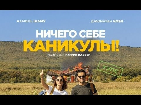 Ничего себе каникулы! — Русский трейлер (2019)