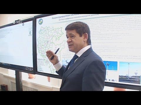В Уфе презентовали обновленную систему экстренного оповещения