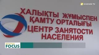 Digital Kazakhstan: the e-exchange has proved its effectiveness