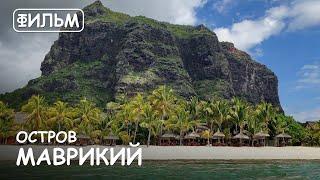 """Мир Приключений - Фильм: """"Остров Маврикий"""". Лучший отдых на Маврикии. Muvie: """"Mauritius island""""."""