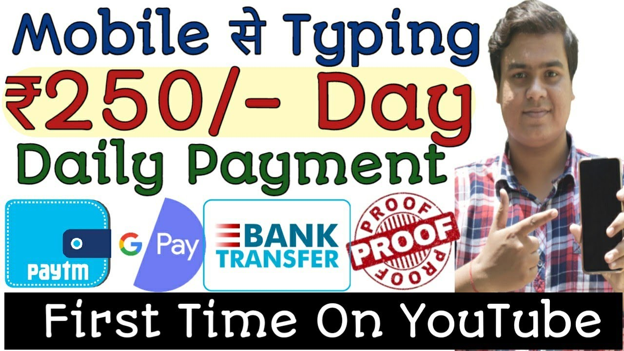 Work From House|Generate Income Online|Typing Jobs From House|Online Jobs In The House|Paytm Earning App thumbnail