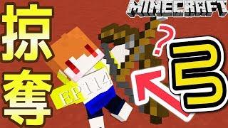 【Minecraft】茶杯生存Ep114 竟然有無限掠奪弓?【當個創世神】