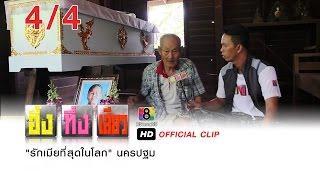 """อึ้ง ทึ่ง เสียว : """"รักเมียที่สุดในโลก"""" นครปฐม 4/4 #ช่อง8 #thaich8"""