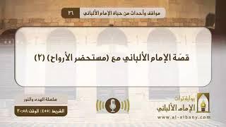 قصة الإمام الألباني مع (مستحضر الأرواح) (2)