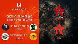 Warface Open Cup: Season 11. Masters & Pro: тур 6-3