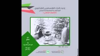 """اغاني طرب MP3 مشروع إحياء التراث الفلسطيني الفلكلوري   شروقي """" زيتونتي """" تحميل MP3"""