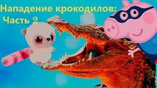 Нападение крокодилов часть 2 🐥 Детский мультфильм 👶🏼 Серия №4 🌞 Мультсериал Ля-Ля Мур 🕉