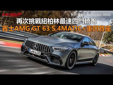 再次挑戰紐柏林最速四門轎跑 賓士AMG GT 63 S 4MATIC+重回寶座