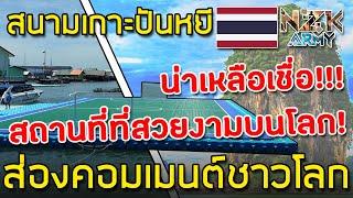 ส่องคอมเมนต์ชาวโลก-เกี่ยวกับสนามฟุตซอลที่เกาะปันหยี,ประเทศไทย