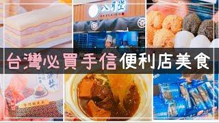 【台灣自由行】 台灣必買手信 | 便利店美食 | 南門市場手信 (一)