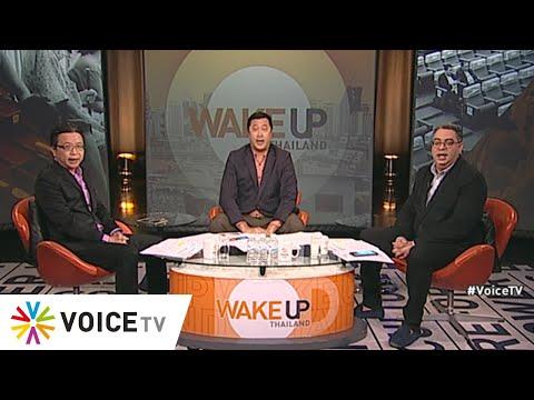 Wake Up Thailand 11 พฤศจิกายน 2562