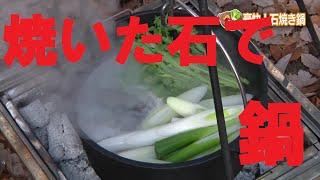 焼いた石をお鍋に投入して水を沸騰させる!豪快焼き石鍋!